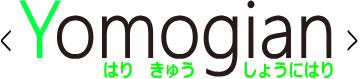 鍼灸治療所蓬庵(よもぎあん)和歌山県橋本市の鍼灸院