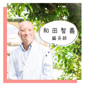 和歌山県橋本市の蓬庵、院長の和田智義です。