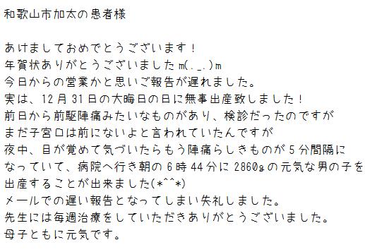 和歌山市加太の患者様からの感想