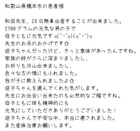 和歌山県橋本市の患者様からの喜びの声、元気な男の子が生まれした。