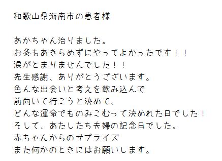 和歌山県海南市の患者様の感想・口コミ