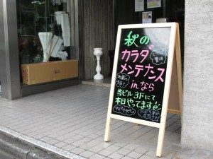 奈良県で鍼灸のイベント秋のカラダメンテナンスinなら