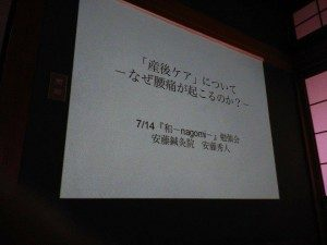紀美野町のおひさま鍼灸院にて勉強会