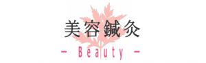 橋本市の美容鍼灸、美容針