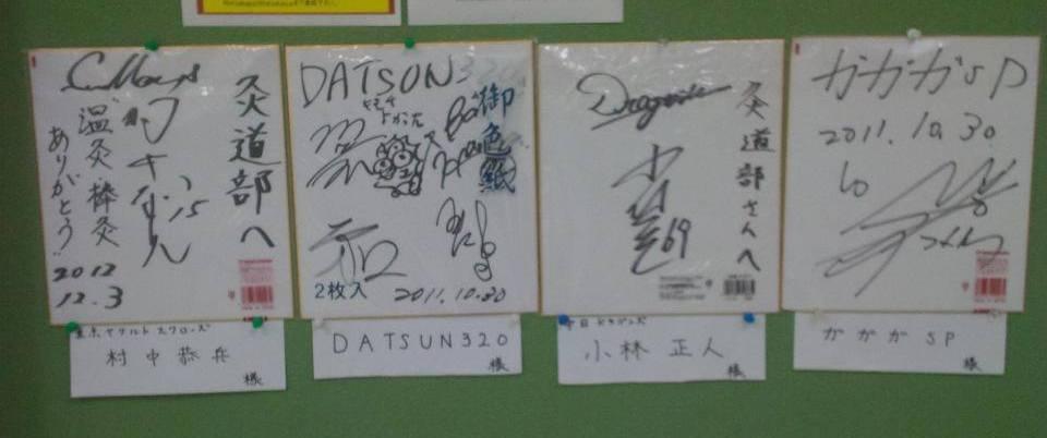 ガガガSPさん、小林正人さんのサイン