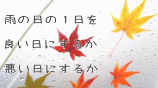 雨の日の紅葉をたのしむコツ