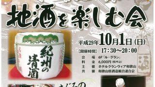 和歌山の地酒を楽しむ会