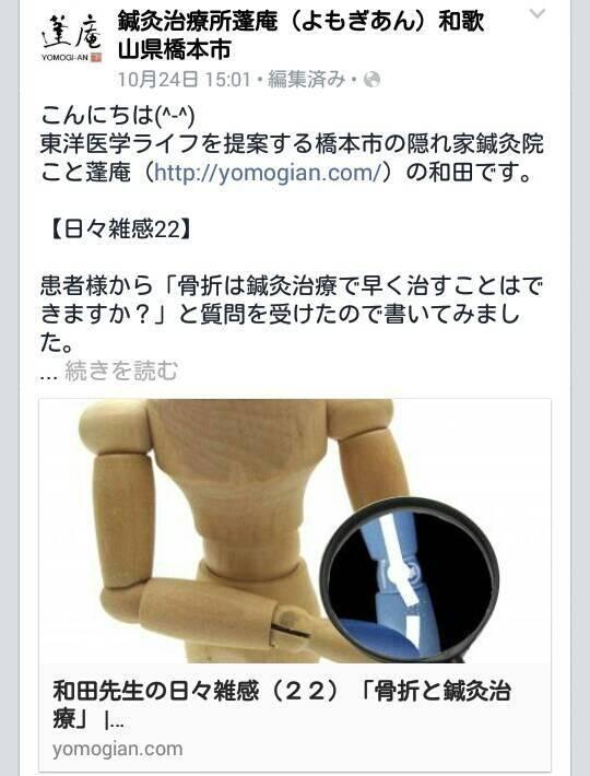 橋本市の鍼灸整体、肩こり腰痛