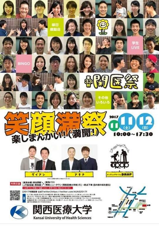 関西医療大学学園祭ポスター