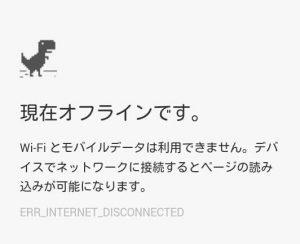 Google Chromeのミニゲーム