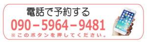 電話で予約したい方はタップしてください。