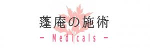 和歌山の鍼灸 施術
