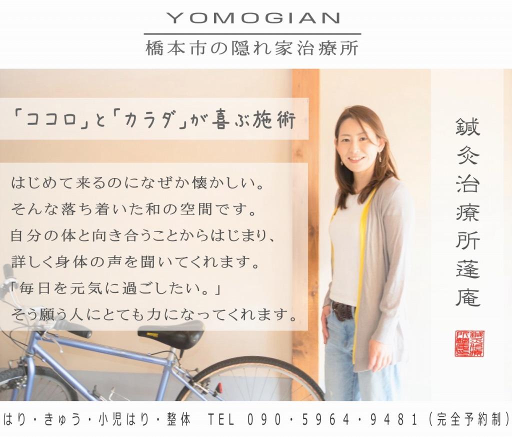 鍼灸治療所蓬庵(よもぎあん)|和歌山県橋本市