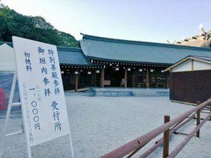 特別昇殿参拝 橿原神宮のお正月