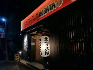 ROBATAえべっさん お店の写真