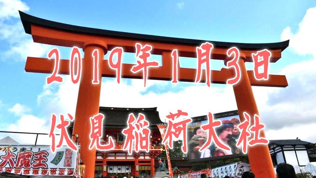 伏見稲荷大社へ初詣