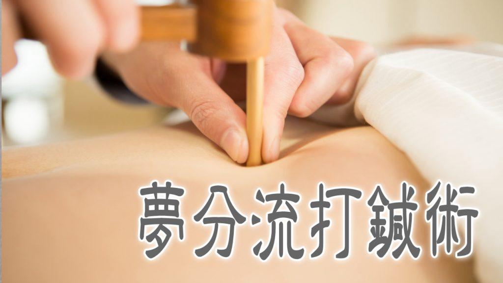 和歌山県橋本市の蓬庵 打鍼術(だしんじゅつ)|夢分流
