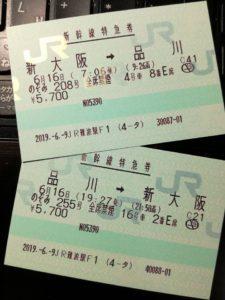 切符 新幹線の写真