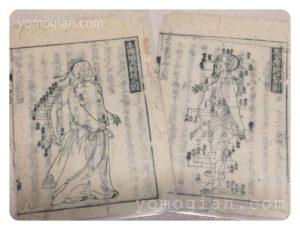 寛永5年(1665年)の『十四経発揮』