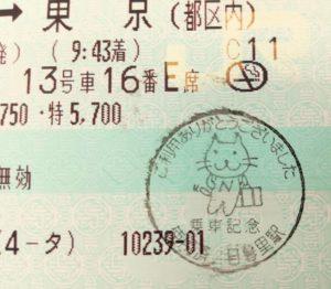 日暮里駅の切符の記念印(無効印)はネコでかわいかったです