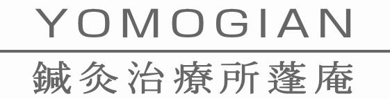鍼灸治療所蓬庵(よもぎあん)|和歌山県橋本市の鍼灸院、整体院